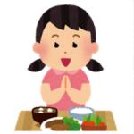 【いただきます・ごちそうさま】の本来の意味と子供の食育について!英語で外人に説明するには?